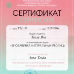 """Сертифікат """"Біозавивка натуральних вій"""""""