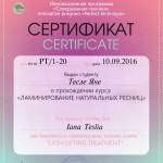 """Сертификат """"Ламинирование натуральных ресниц"""""""